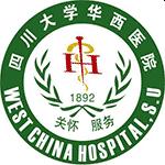 华西医院.png